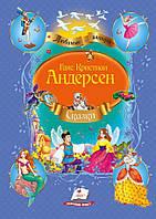 Сказки Андерсен Г Х     ,9786177084357