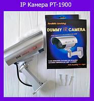IP Камера PT-1900 муляж камеры наружного наблюдения белая