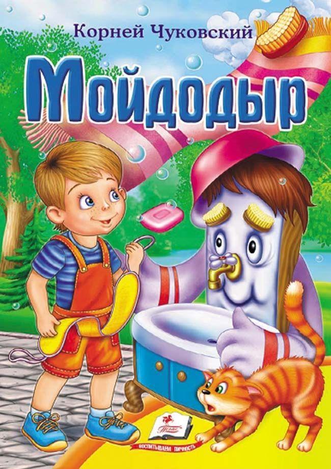 Чуковский К Мойдодыр     ,9789669133755