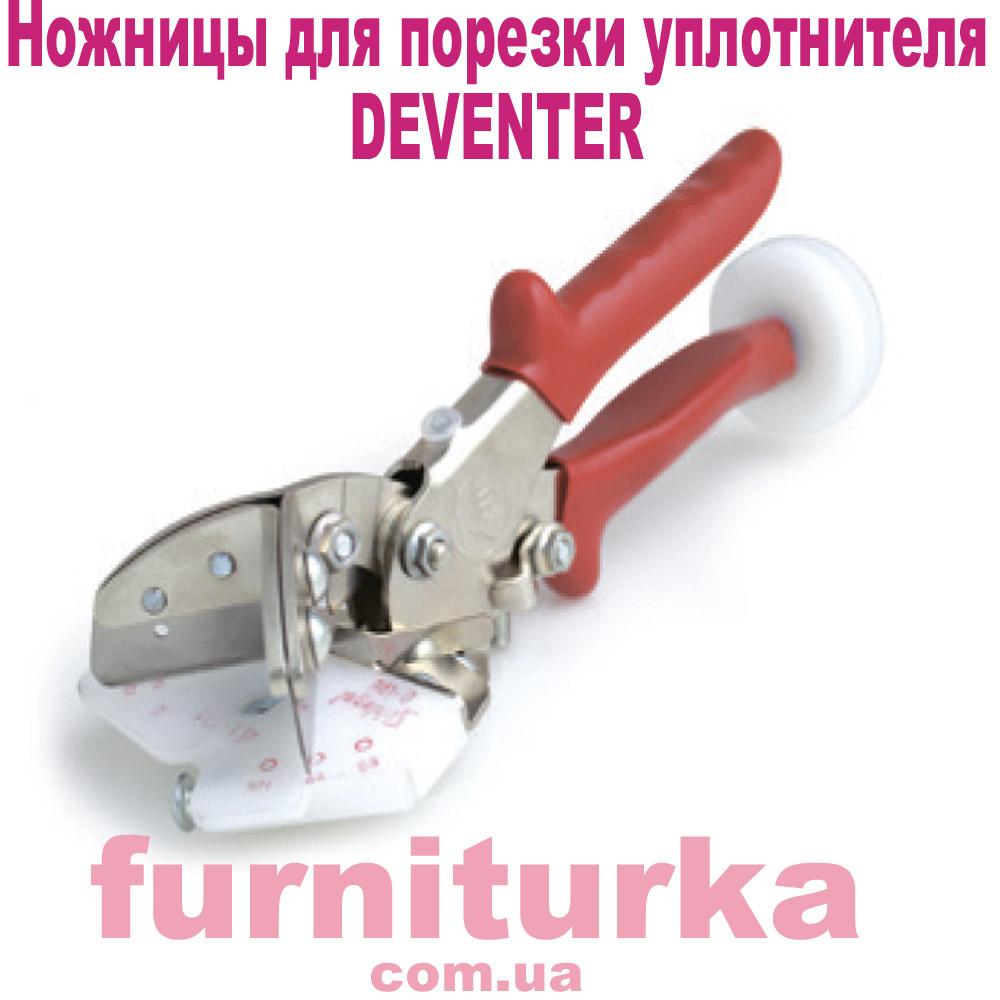 Ножницы для резки уплотнителя Девентер (Германия)