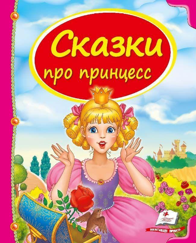 Сказки про принцесс     ,9789669130488