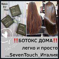 Ботокс для Волос / Seven Touch Botulin Intensive Treatment