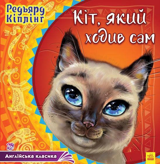 Англійська класика: Кіт, який ходив сам (у)