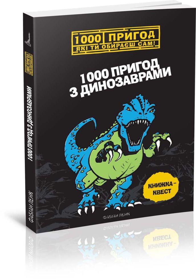 1000 пригод здинозаврами