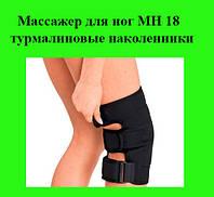 Массажер для ног MH 18 турмалиновые наколенники