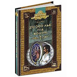 Бібліотека пригод. Золота серія. Ж. Верн. 20 000 льє під водою.