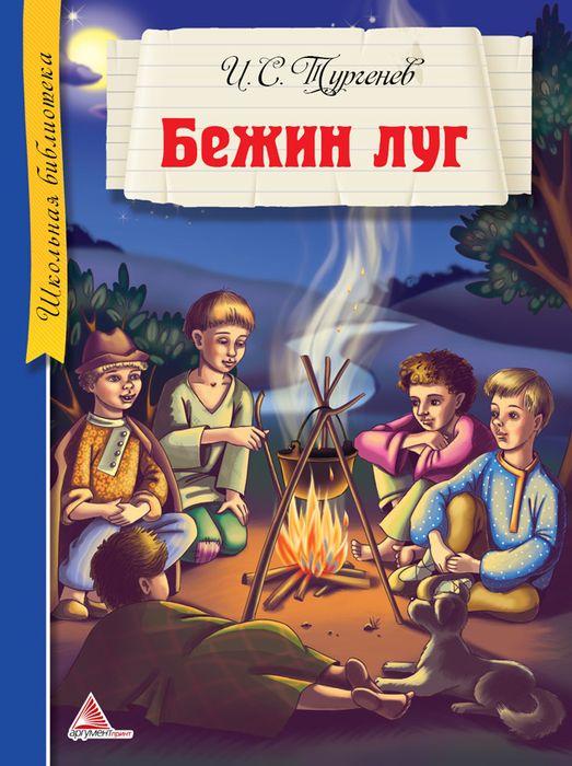 Бежин луг   Тургенев