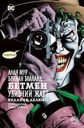 Бетмен. Убивчий жарт   Мур А.