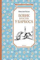 Бобик в гостях у Барбоса ,  Носов Н.