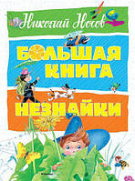 Большая книга Незнайки (нов. оф.),   Носов Н.