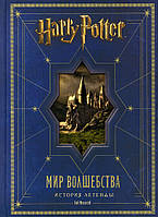 Гарри Поттер. Мир волшебства. История легенды.