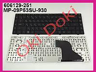 Клавиатура HP Compaq 320 321 325 326 420 421 425 620 621 625 Delphi D40 MP-09P33US-930 V115226AK1 V115226AS1