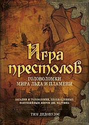 Игра престолов. Головоломки Мира Льда и Пламени Дедопулос Т