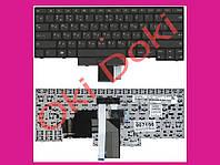 Клавиатура Lenovo ThinkPad 04W2580 0B35533 28L0Y5 E330 E335 E430 E430C E435 E445 PE84 V131920AS1