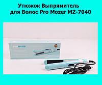 Утюжок Выпрямитель для Волос Pro Mozer MZ-7040!Акция