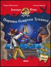 Капитан Фокс 1.  Пираты Острова Туманов  Микко