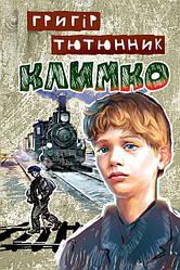 Климко: Повість, оповідання, казки. Тютюнник Григір.