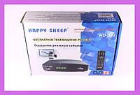 Цифровой телевизионный ресивер T-2 Happy Sheep HD-222!Акция