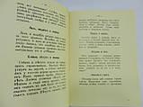 Толстой Л.Н. Азбука. Новая азбука (б/у)., фото 8