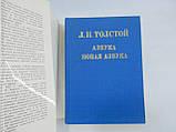 Толстой Л.Н. Азбука. Новая азбука (б/у)., фото 5