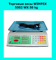 Торговые весы WIMPEX 5002 WX 50 kg!Акция