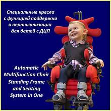 Специальные кресла с функцией поддержки и вертикализации для детей с ДЦП