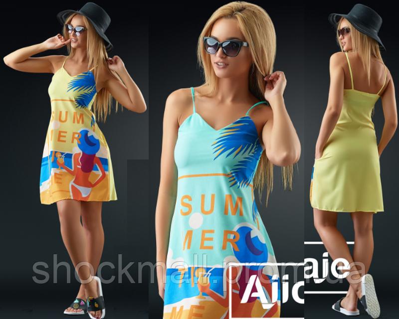 Яркое платье летнее на бретельках софт - Интернет магазин ShockMall в Киеве d36dc991db6