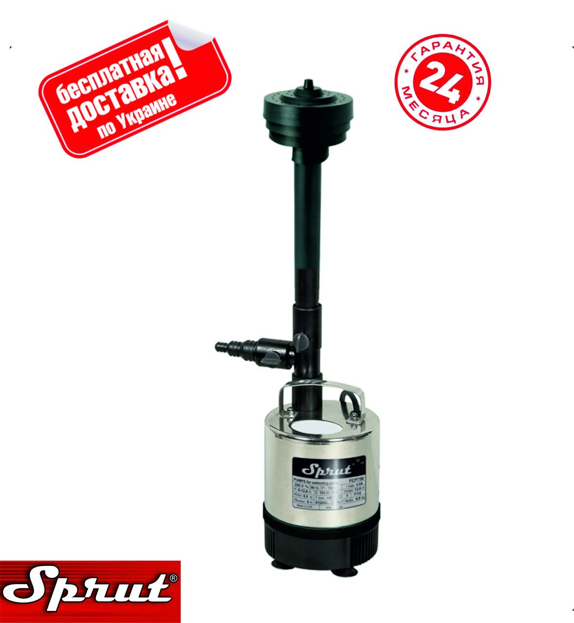 Насос для фонтанов и прудов SPRUT FSS-85