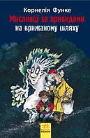 Мисливці за привидами : На крижаному шляху кн.1 (у)