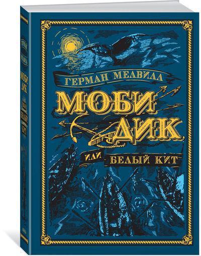 Моби Дик, или Белый Кит (иллюстр. А. Ломаева),   Мелвилл Г.