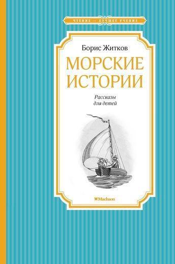 Морские истории,  Житков Б.