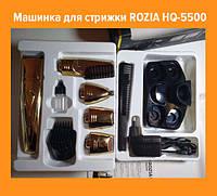 Машинка для стрижки ROZIA HQ-5500 (7 в 1) триммер, бритва