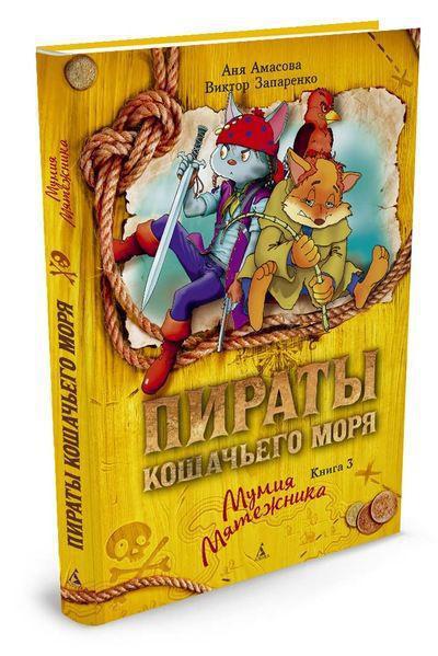 Пираты Кошачьего моря. Книга 3. Мумия Мятежника,   Амасова А., Запаренко В.
