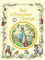 Поттер Б. Все о кролике Питере                       ,9785353061151