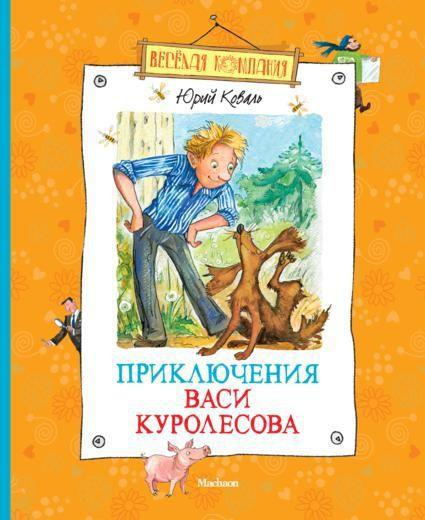 Приключения Васи Куролесова ,Коваль Ю.