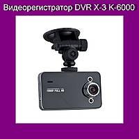 Видеорегистратор DVR X-3 K-6000!Акция