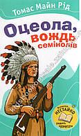 Рід Т. М. Оцеола, вождь Семінолів          ,9786175382721