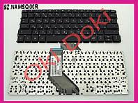 Клавиатура HP SlateBook 10 x2 10-h000 x2 10-h001er x2 10-h010er x2 10-h011er x2 720650-251 9Z.NAMSQ.00R