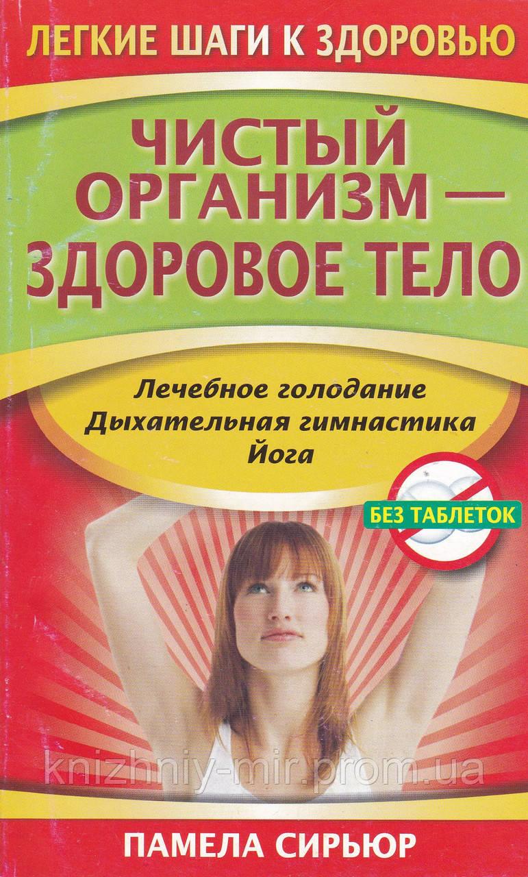 Сирьюр Чистый организм - здоровое тело