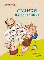 Свинки на вечеринке   Шмид Софи