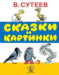 Сказки и картинки    Сутеев В. Г.