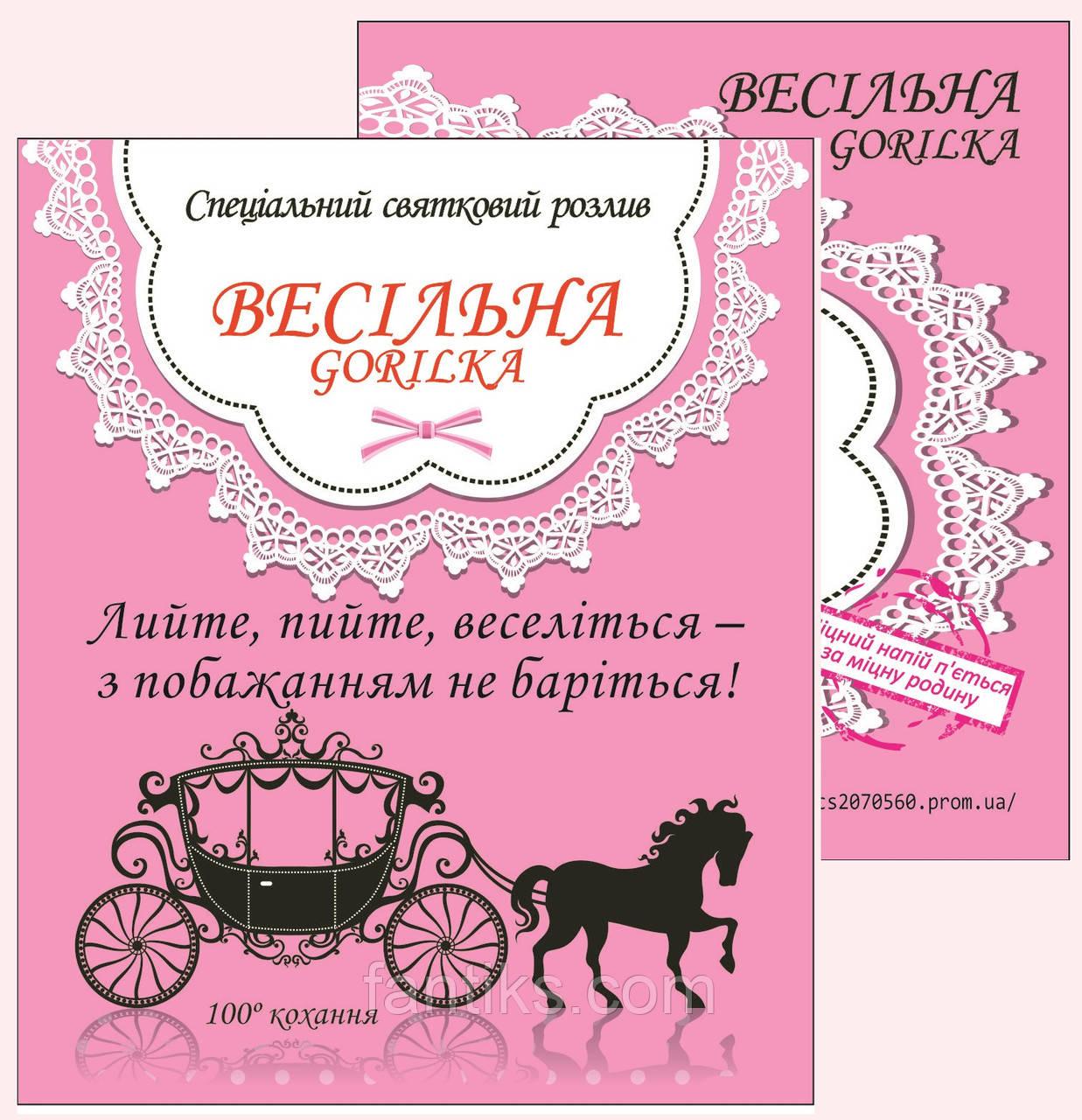 Горілка ВЕСІЛЬНА - комплект сувенірних наклейок на пляшку