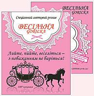Горілка ВЕСІЛЬНА - комплект наклейок на пляшку