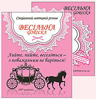 Горілка ВЕСІЛЬНА - наклейка на пляшку