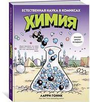 Химия. Естественная наука в комиксах,   Гоник Л.