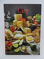 Эттль А. Сыр.