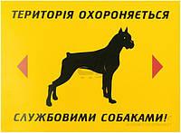 Табличка указательная Территория охраняется служебными собаками