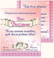 Вино Весільне - комплект наклейок на пляшку