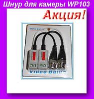 Шнур для камеры WP103,Шнур для камеры,д Шнур для внутренних работ,Шнур для камеры!Акция