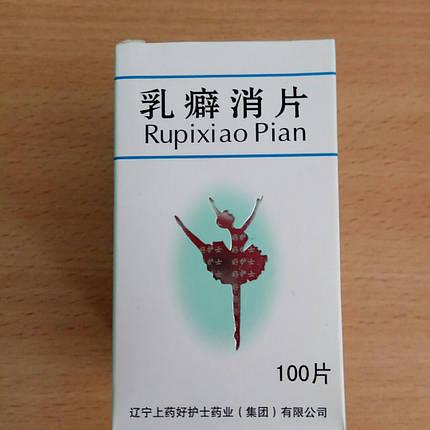 РУПИСЯО (RUPIXIAO PIAN) ОТ МАСТОПАТИИ-для профилактики и лечения молочной железы 100 таб., 999 Три Девятки, фото 2